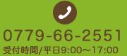 0779-66-6660 受付時間:平日9時から17時まで